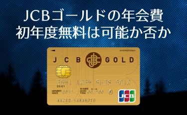 JCBゴールドカードの年会費はいくら?初年度無料は可能か否か