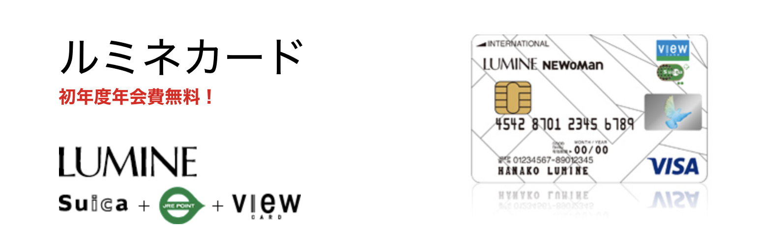 ルミネカードとおサイフケータイのイメージ