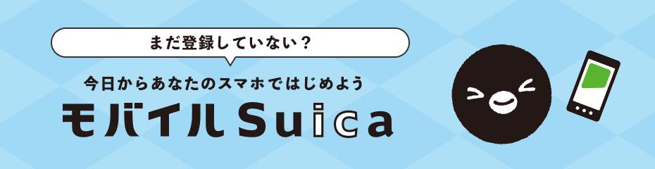 モバイルSuicaの利用方法