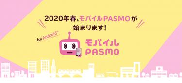 モバイルPASMOが2020年春サービス開始。AndroidスマホのみでiPhoneは未定