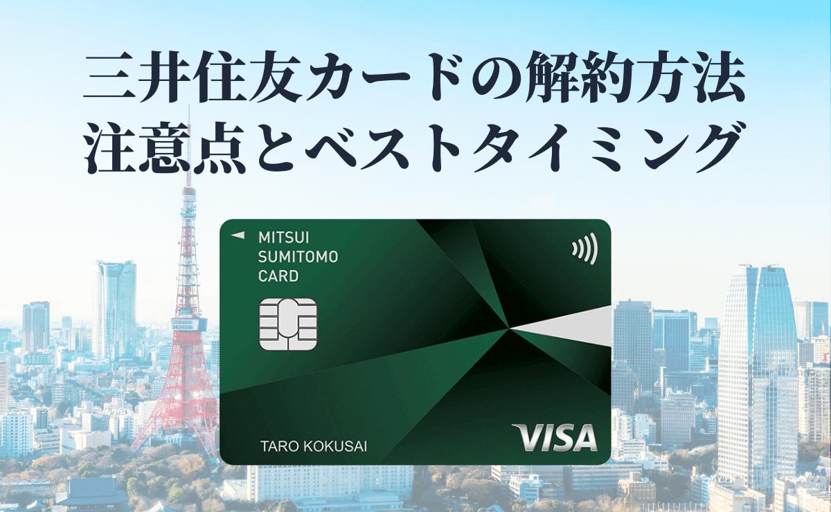 三井住友カードの解約