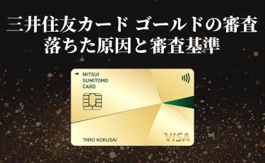 三井住友カード ゴールドの審査に落ちた…原因と審査基準は年収・勤続年数?
