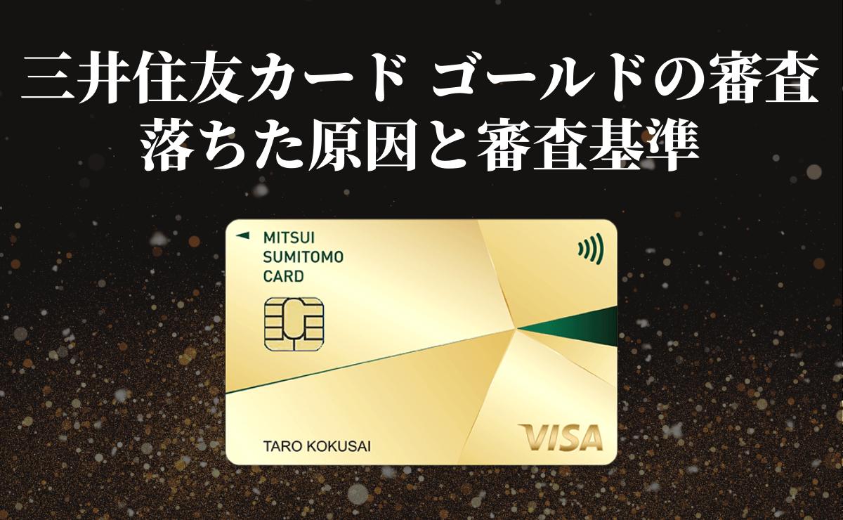 三井住友カード ゴールドの審査