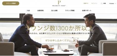 プライオリティ・パスが使えるおすすめクレジットカード【2020年】