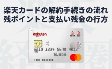 楽天カードの解約手続きの流れ|残ポイントと支払い残金はどうなる?
