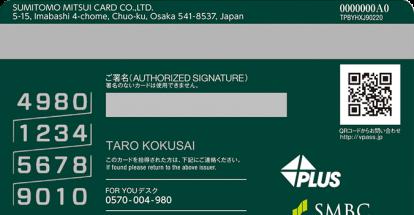 カード情報が裏面記載