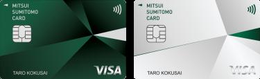 三井住友カード|2020年2月3日から年会費無料など4大キャンペーン実施予定