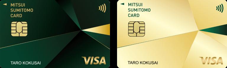三井住友カード デザイン一新