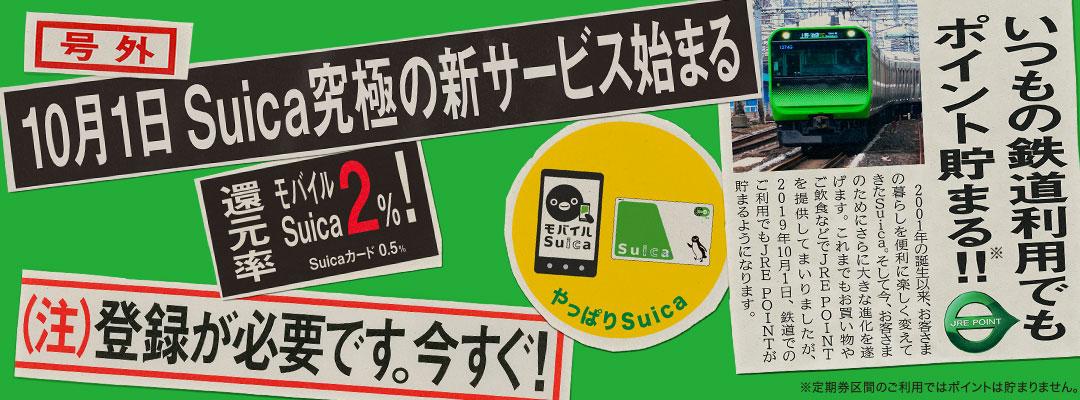 Suicaのイメージ