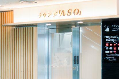 熊本空港 ラウンジ