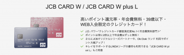 JCB CARD WとJCB CARD W Plus Lを比較|選ぶ違いは男女のみ?