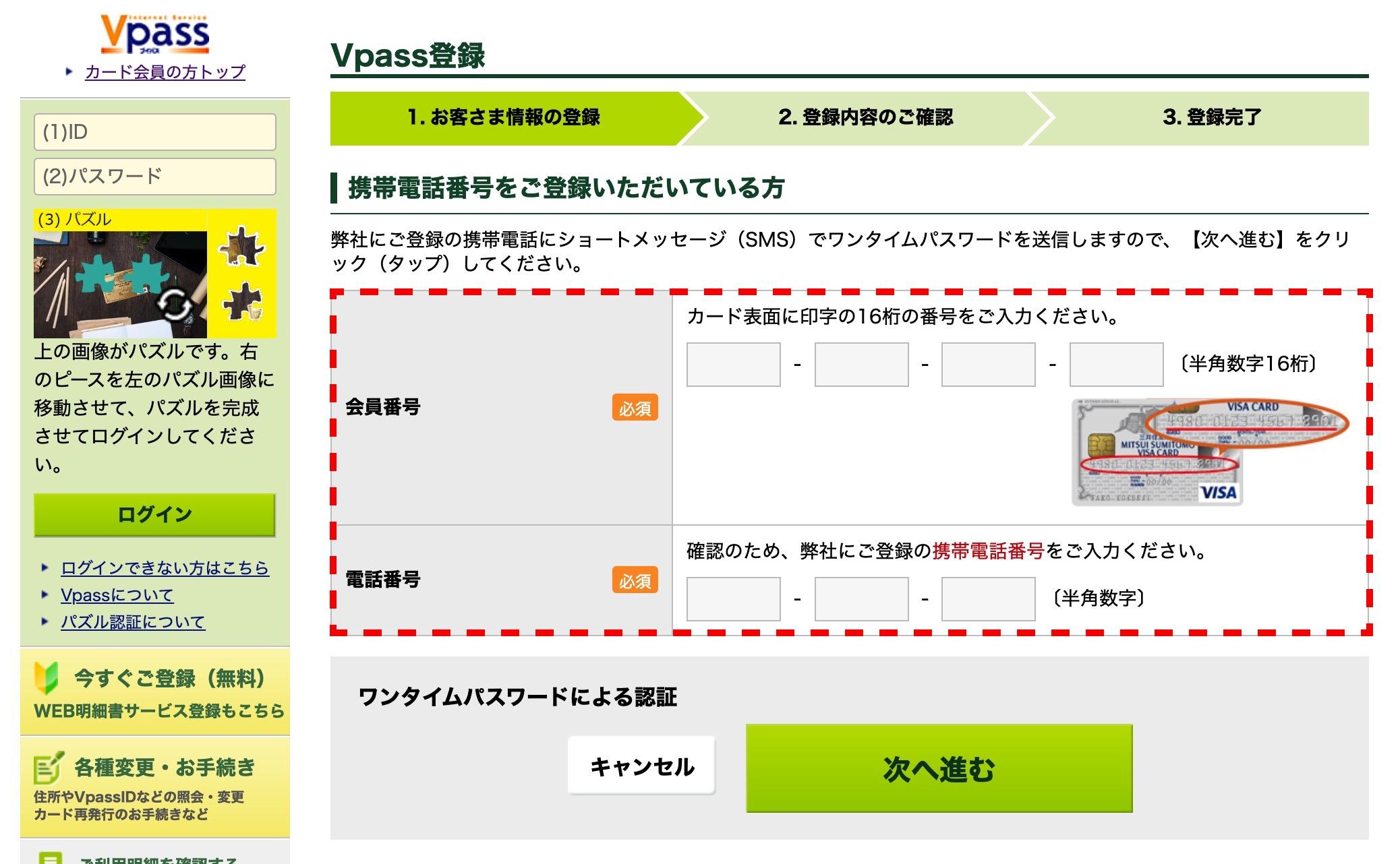Vpass登録画面