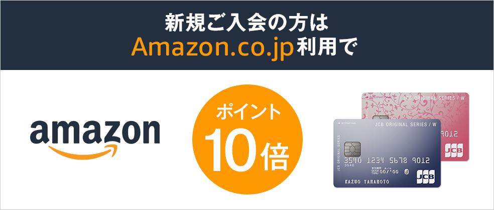 JCBアマゾン10倍キャンペーン