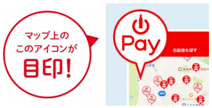 Coke ONアプリの自動販売機検索画面