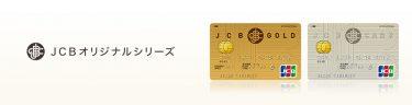 JCBゴールドカードにする理由|優待特典と年会費を比較したら超お得だった