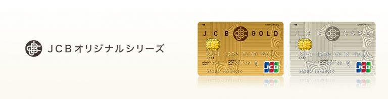 JCBカードのイメージ