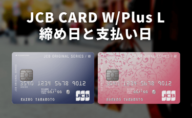 JCB CARD W/Plus Lの締め日と支払い日|引き落とし時に残高不足だとどうなる?