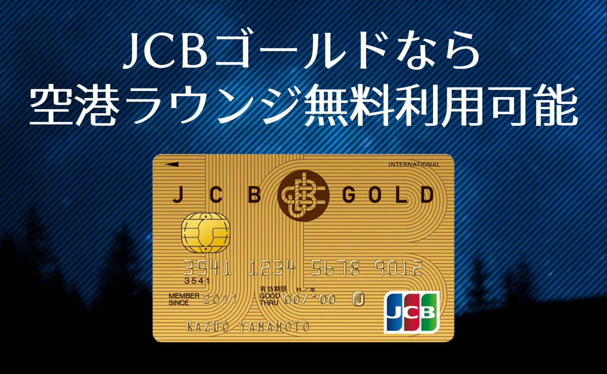 JCBゴールドカードなら空港ラウンジが無料利用可能