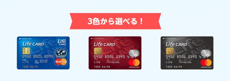 会社 ライフ カード 株式 0775003016はライフカード!放置すると債権回収会社が来ます【経験談】