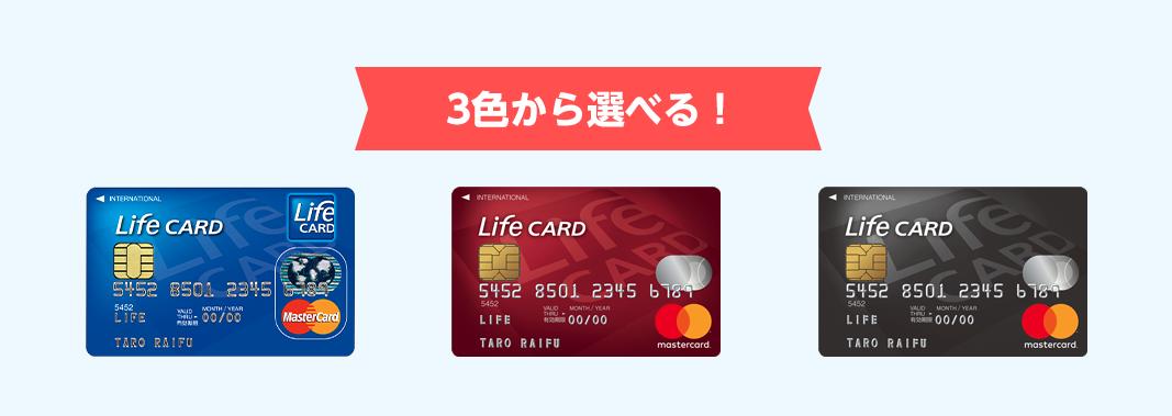 会費 年 ライフ カード
