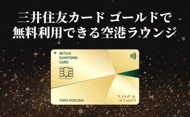 三井住友カード ゴールドなら空港ラウンジが無料利用可能!利用方法と空港一覧