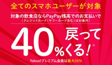 PayPay最大50%還元キャンペーン始まる!サーティワンなど人気店が対象【2020年2月から】