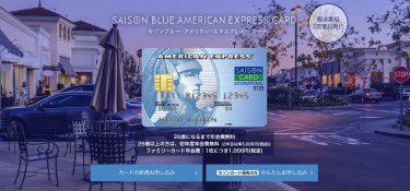 セゾンブルー・アメリカン・エキスプレス(R)・カードを徹底解説