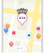 ペイペイアプリ