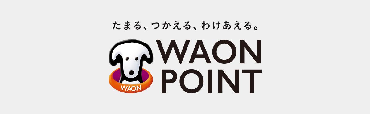 WAONPOINTのイメージ
