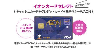 【徹底比較】イオンカードおすすめは「イオンカードセレクト」一択!