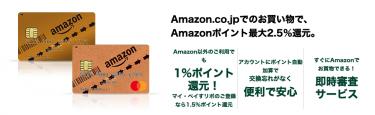 Amazon(アマゾン)でお得なクレジットカードはこれ!人気カードと比較してみる