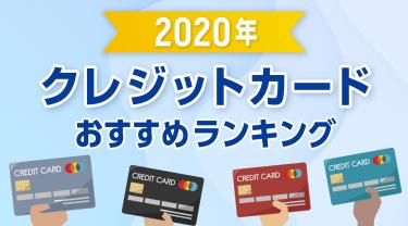 クレジットカードおすすめ人気ランキング【2020年】