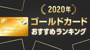 【2020年3月】ゴールドカードおすすめランキング|比較してあなたに最適な1枚を提案