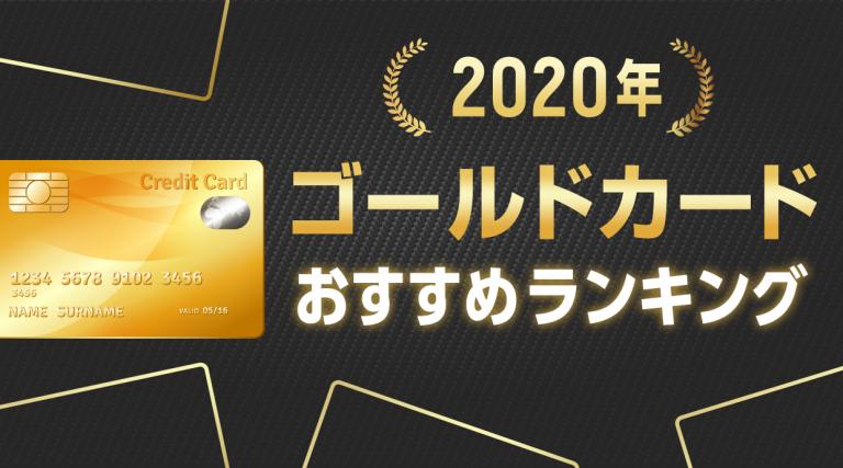 ゴールドカードおすすめランキング