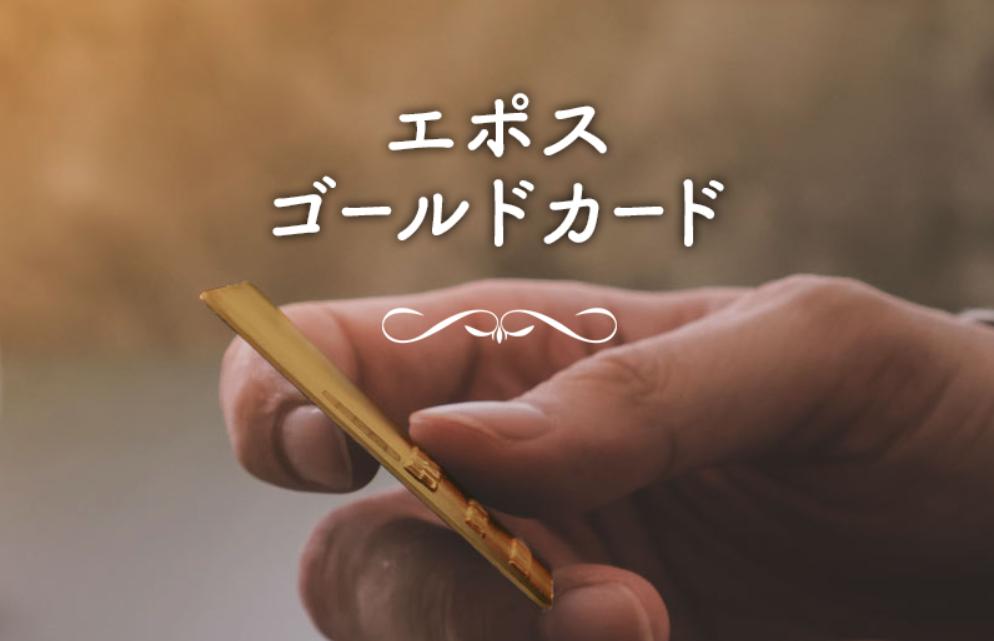 エポスゴールドカードのイメージ