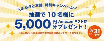 ふるさと本舗Amazonギフト券プレゼント
