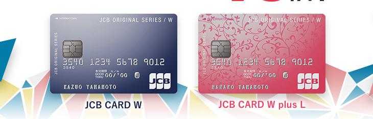 JCB CARD Wのイメージ