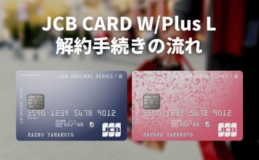 JCB CARD W/Plus Lの解約手続きの流れ|残ポイントと支払い残金はどうなる?