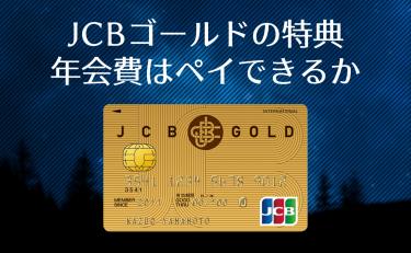JCBゴールドカードの特典|年会費11,000円は余裕でペイできるか!?