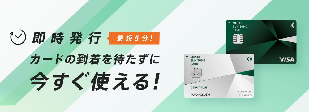 三井住友カード即時発行