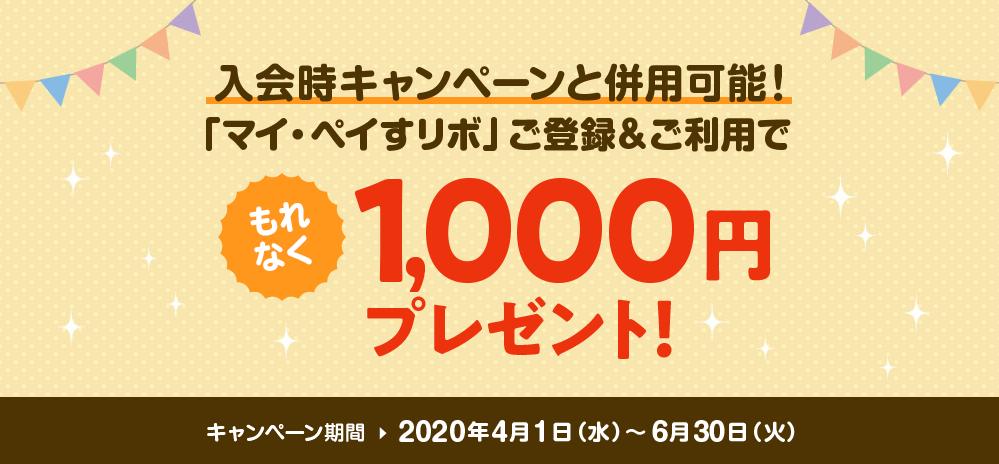 「マイ・ペイすリボ」を3万円以下で登録して6万円利用するだけで、もれなく1,000円プレゼント!