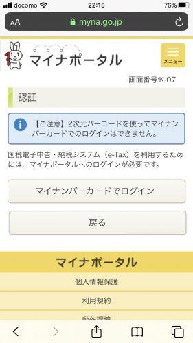 iphoneでの申告手順5
