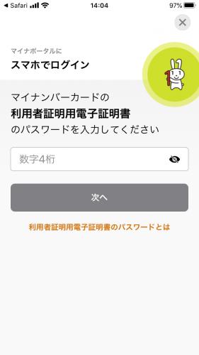 iphoneでの申告手順7