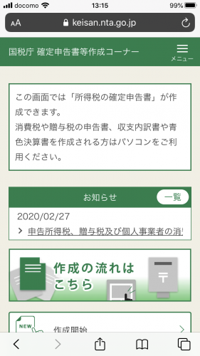 iphoneでの申告手順1