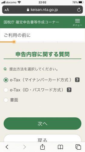 iphoneでの申告手順2