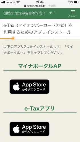 iphoneでの申告手順3