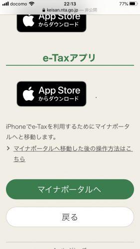 iphoneでの申告手順4