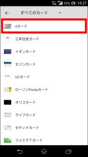iDアプリで設定する手順2-3