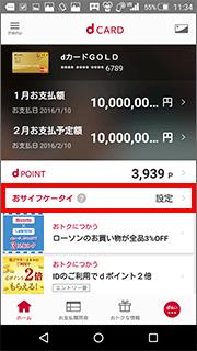 dカードアプリで設定する手順1-1
