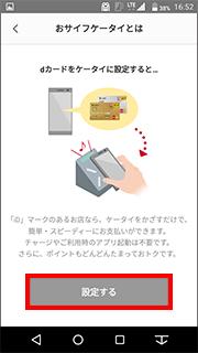 dカードアプリで設定する手順1-2